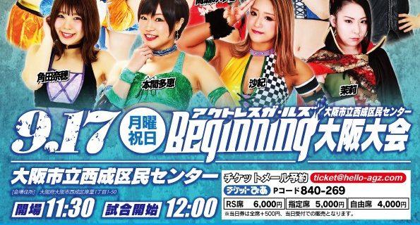 【アクトレスガールズ】9.17(月・祝)Beginning 大阪大会・全対戦カード