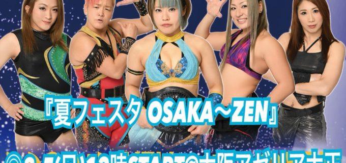 【WAVE】8.5(日) 大阪大会『夏フェスタ'18 OSAKA~ZEN&KOU~』直前情報!