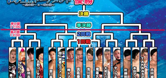【K-DOJO】8.26(日)海王トーナメント夜の部 全カード決定!