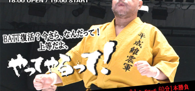 【マスターズ】「BATT復活?今さら、なんだって!?上等だよ、やってやるって!」  8.21後楽園に向け越中詩郎がコメント!!