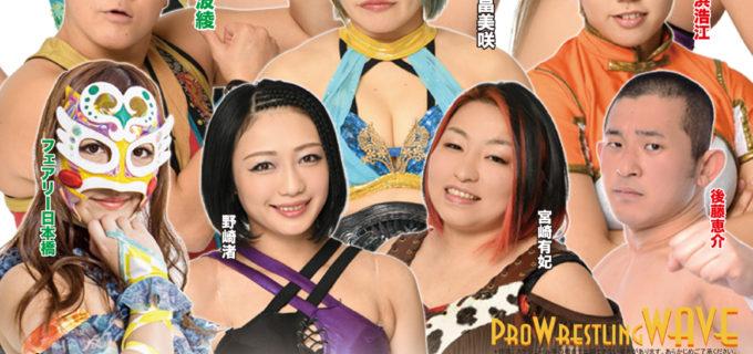 【WAVE】8.19(日)後楽園ホール大会『Anivarsario WAVE』全対戦カード決定!