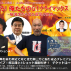 8/23トークLive開催【燃えろ!俺たちのG1クライマックス!】