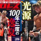 【新日本】エース完全復活!  棚橋が3度目の「G1 CLIMAX」制覇!!  今週の『週刊プロレス』は8月17日(金)発売!