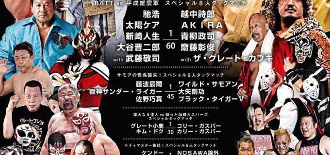 【マスターズ】豪華絢爛!8.21後楽園ホールに達人集結!武藤敬司プロデュース「PRO-WRESTLING MASTERS」