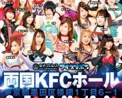 【アイスリボン】8.5(日)両国KFCホール大会直前情報!