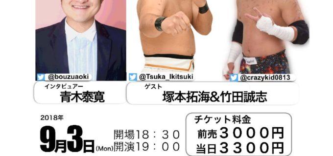 【プロレス日記】ゲストは竹田誠志選手と塚本拓海選手!