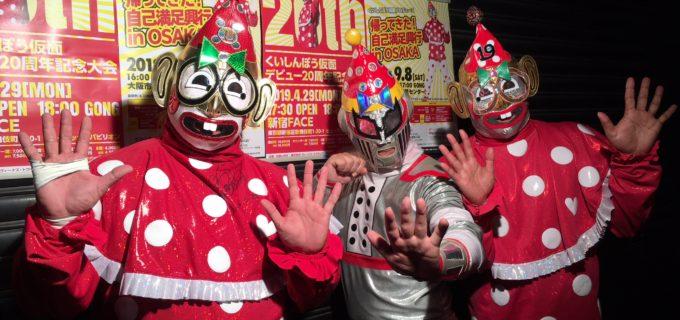 【くいしんぼう仮面プロデュース】〈試合結果〉8.4(土)  「帰ってきた!自己満足興行」