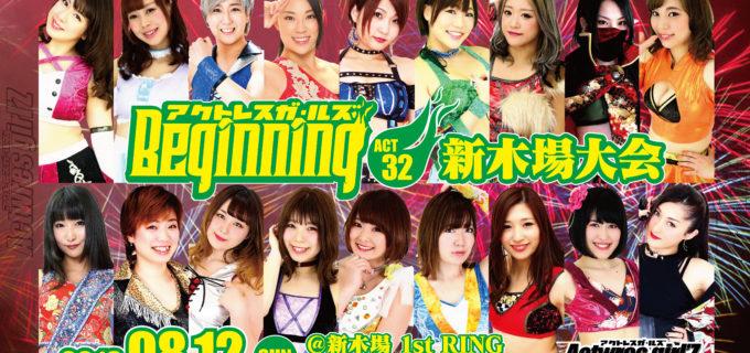 【アクトレスガールズ】8.12(日)Beginning ACT32 新木場大会全対戦カード!飴宮さゆりデビュー戦!
