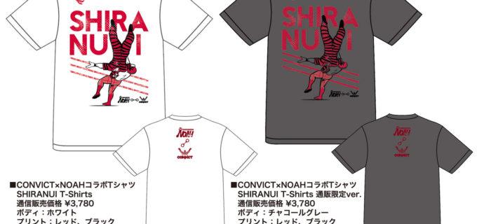 【ノア】9月12日(水)より『CONVICT×NOAHコラボTシャツ SHIRANUI T-Shirts』受注販売受付開始!