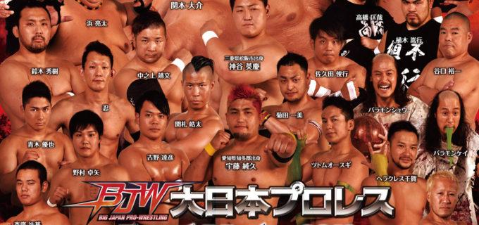 【大日本】9.30(日)名古屋大会に出場予定の関本大介、宮本裕向が台風の影響により欠場