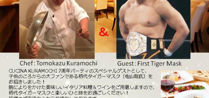 初代タイガーマスク 佐山サトルが9.23(日)イタリア料理店「CUCINAKURAMOCHI」(京都)の7周年パーティーにスペシャルゲスト出演