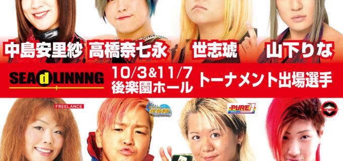 【SEAdLINNNG】初のシングルNo.1が決まる! 初代シングル王者決定トーナメント出場8選手&概要決定!
