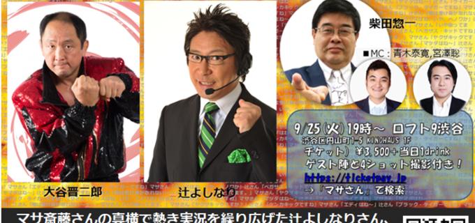 9/25トークLive開催【Go for broke!俺たちのマサさんを語る夜!】