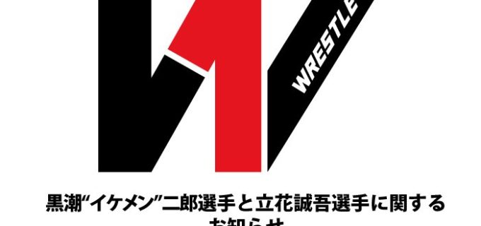 "【W-1】<お知らせとお詫び>9.2横浜文化体育館大会にて黒潮""イケメン""二郎選手と立花誠吾選手が試合中に負傷し、現在精密検査の結果待ちとなっております。"