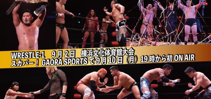 【W-1】<メディア情報>本日9月10日(月) 19時〜 GAORA SPORTSにて「9.2横浜文化体育館大会」の模様を初ON AIR!!
