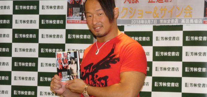 丸藤正道が自伝『方舟の継承者』出版イベントに登場!「プロレス人生が詰まっている、全部をしっかり見てもらいたい」