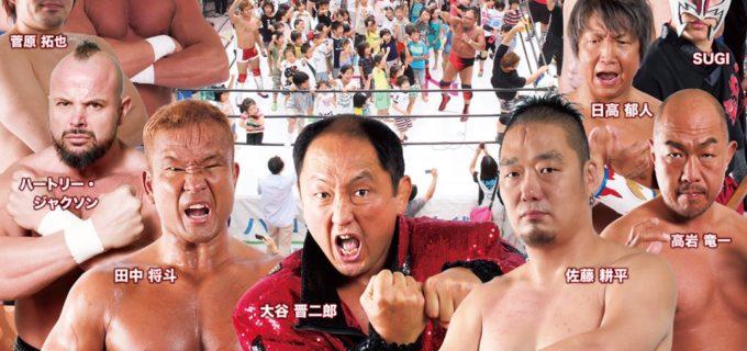 【ZERO1】9.23(日)岩手・盛岡大会全カード!NWAインターコンチネンタルタッグ選手権・ZERO1 VS みちのくプロレス