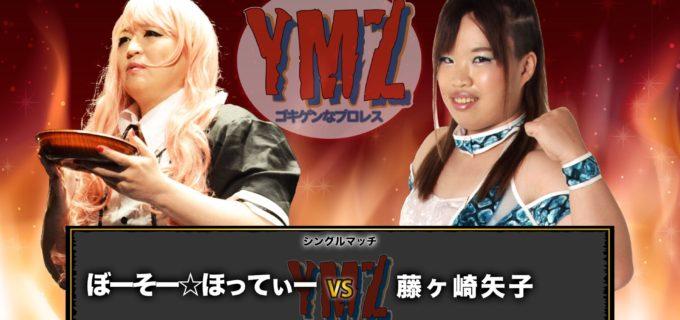 【YMZ】9.24(月・祝)「ゴキゲンにセプテンバー☆」ぼーそー☆ほってぃー vs 矢子の対戦がメイドコスプレマッチに決定!