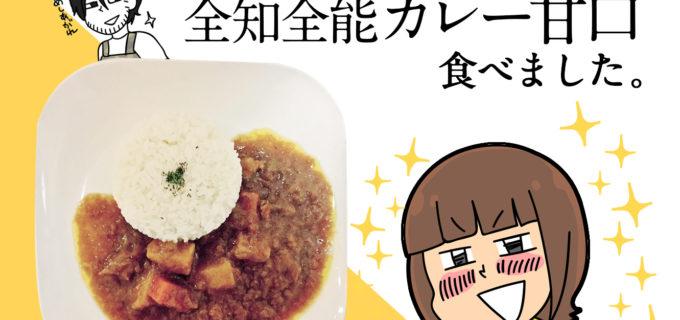 【ドラゴンゲート】「プロレスラーYAMATOの全知全能カレー甘口」食べました【漫画】