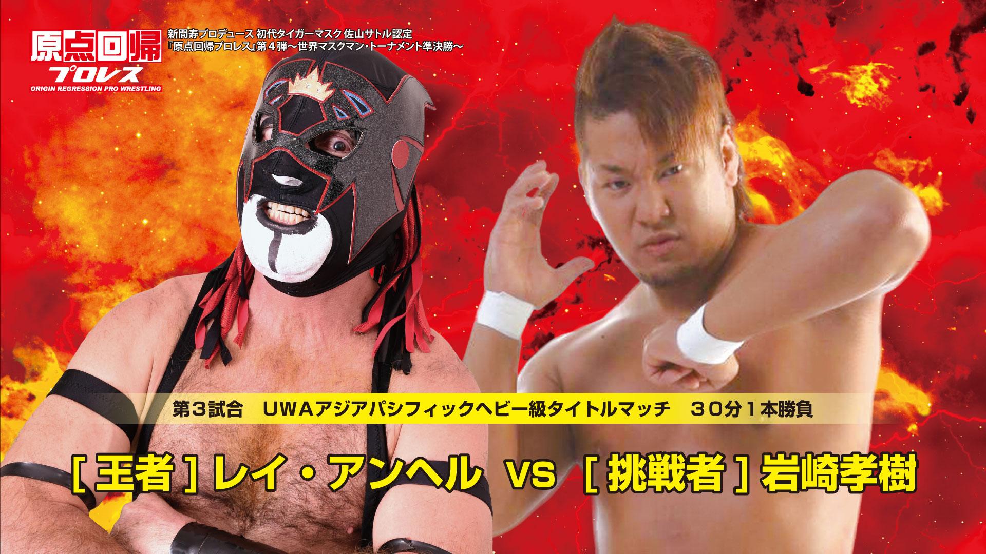 Resultado de imagen para エル・ペロ・デ・アキータ wrestler