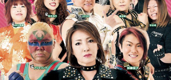 【OZアカデミー】10.7(日)新宿大会  世志琥の欠場により一部カード変更