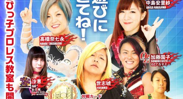 【SEAdLINNNG】本日開催!観戦無料 『湘南台ファンタジアチャリティー女子プロレス 「SEAdLINNNG〜GO!SHONANdAI!〜」』