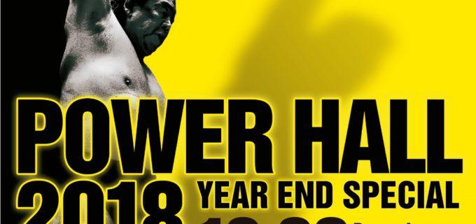 【長州力プロデュース】「POWER HALL 2018 イヤー・エンド・スペシャル」12.28(金)後楽園ホールで開催決定!
