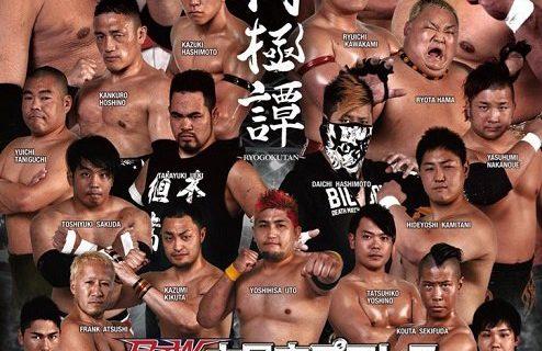 【大日本】デスマッチ&ストロング&ジュニアの3大王座戦開催! 11/11(日)両国国技館大会 カード情報