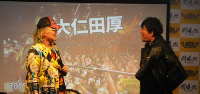 ボランティアレスラーで復帰の大仁田厚が元週プロ編集長・ターザン山本氏とデスマッチ対決へ!
