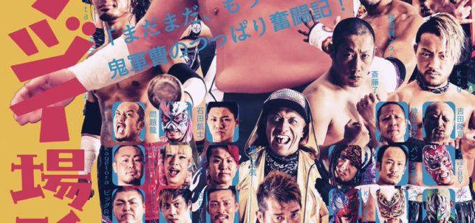 【ドラゴンゲート】ドン・フジイ選手凱旋 10.28 三重・津大会 決定分対戦カード