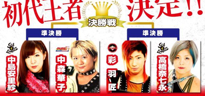 【SEAdLINNNG】<初代王者決定!!>11.1 後楽園大会・決定カード