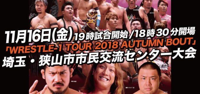 【W-1】<緊急決定>11月16日(金)に「WRESTLE-1 TOUR 2018 AUTUMN BOUT」埼玉・狭山市市民交流センター大会の開催が緊急決定!