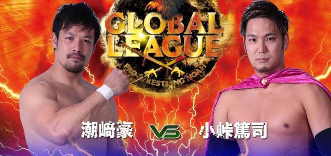 【ノア】<GLOBAL LEAGUE 2018>11.16(金)大阪・世界館19:00〜 GL公式戦5試合開催!