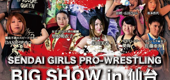【仙女】10.14(日)『女子プロレスBIG SHOW in仙台~』決定カード