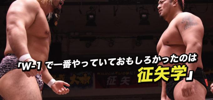 【W-1】火野裕士インタビュー「W-1で一番やっていておもしろかったのは征矢学」愛弟子を引き連れ、約11カ月ぶりにW-1参戦!