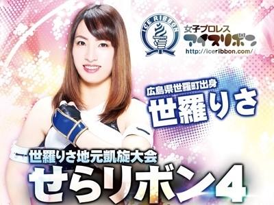 【アイスリボン】ICEx∞次期挑戦者決定トーナメント2回戦日程&11.11(日)『せらリボン4』対戦カード