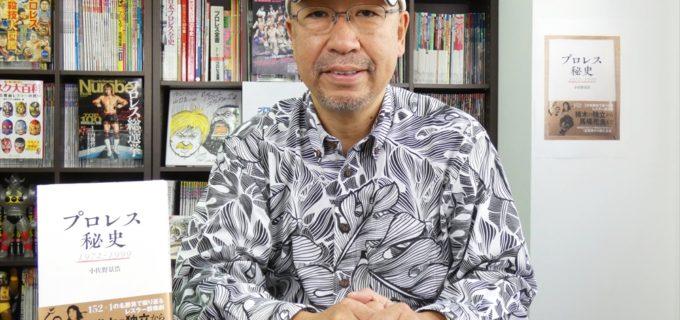 『プロレス秘史1972-1999』<小佐野景浩氏インタビュー②>週刊ゴング時代、熱血プロレスティーチャーのこれから!