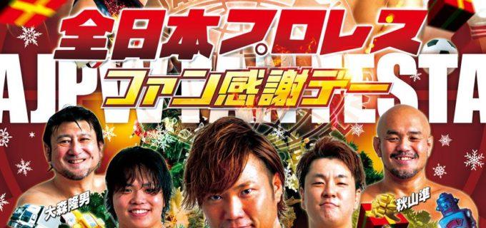 【全日本】12.22(土)12:30「ファン感謝デー」 新木場大会の全対戦カードが決定!