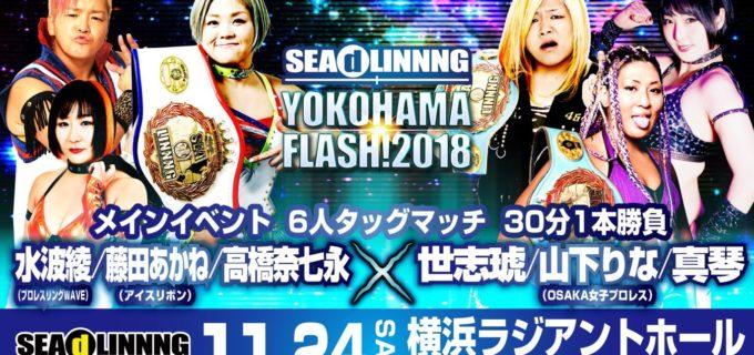 【SEAdLINNNG】11.24(土)横浜ラジアントホール大会当日&試合後の打ち上げイベント情報!