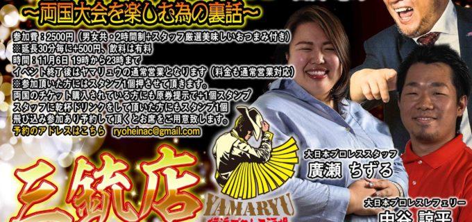 【大日本】~11.11両極譚~直前!横浜で3日間連続イベントを開催!11.6はスタッフトーク!!『両国大会を楽しむ為の裏の話』