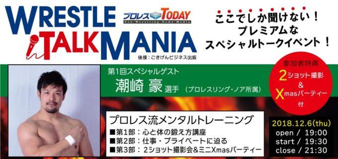 【プロレスTODAY新企画】『レッスルトークマニア』12月6日(木)19:30~(ミニXmasパーティー付)開催決定!記念すべき第1回のゲストはプロレスリング・ノア潮崎豪選手!!