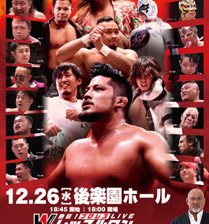 【W-1】12.26(水)後楽園ホール大会にてタッグ王座戦開催ほか、決定済対戦カード!
