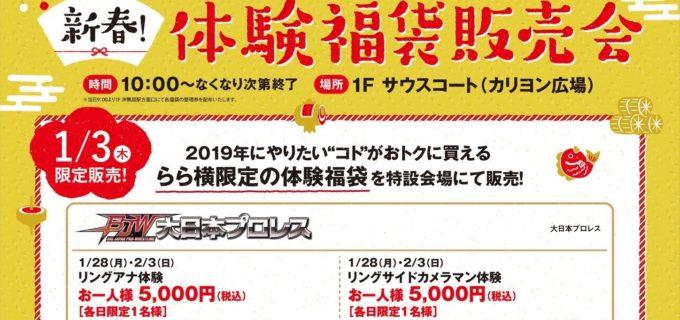 【大日本】リングアナ体験や勝者インタビュー体験など、ららぽーと横浜限定の『体験福袋販売会』に大日本プロレスが登場!