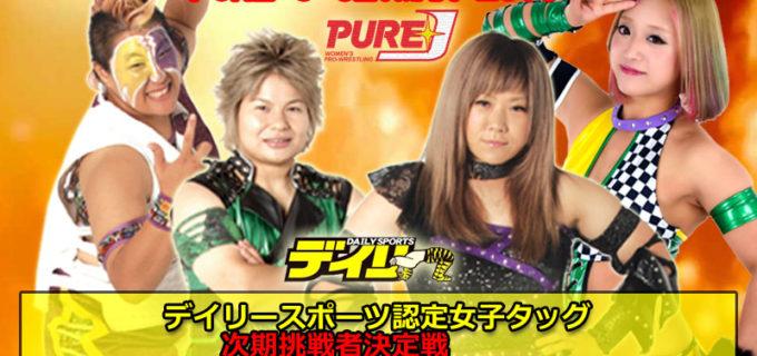 【PURE-J】12.9(日)後楽園大会「PURE-J CLIMAX2018」追加決定カード
