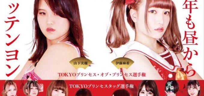 【東京女子】1.4(金)後楽園ホール大会全対戦カード!