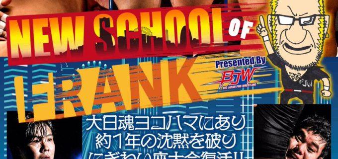 【大日本】12.17(月)『フランク篤プロデュース~New School Of FRANK~』対戦カード変更