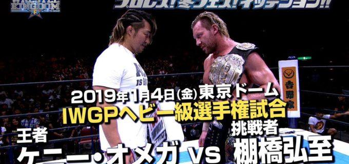 【新日本】1.4東京ドーム大会 IWGP王者ケニー・オメガ vs 棚橋弘至まであと17日!YouTubeで棚橋Ver.の1分煽りPV公開!「そのベルトの意味、オマエに分かるか。」