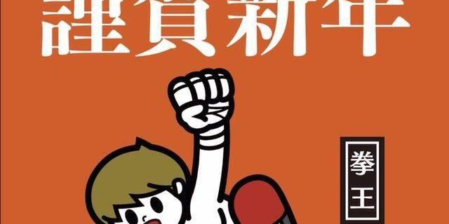 """【ノア】ファンへ向けて拳王からの""""年賀状"""""""