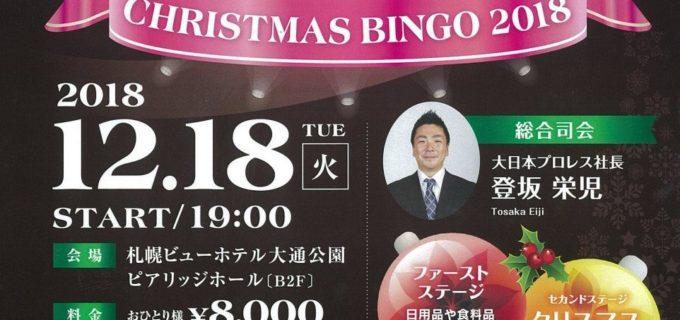 【大日本】登坂代表が12月18日(火)札幌ビューホテル大通公園でのイベントに総合司会で登場!