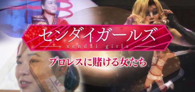 【仙女】12月9日(日)13:00~ミヤギテレビにて特別番組「センダイガールズ プロレスに賭ける女たち」放送決定